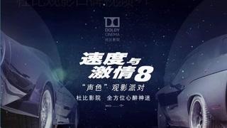 《速8》口碑视频