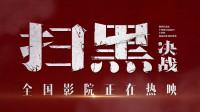 """电影《扫黑·决战》曝致敬扫黑英雄特辑 """"百折不挠""""""""无惧无畏""""引全民共情"""
