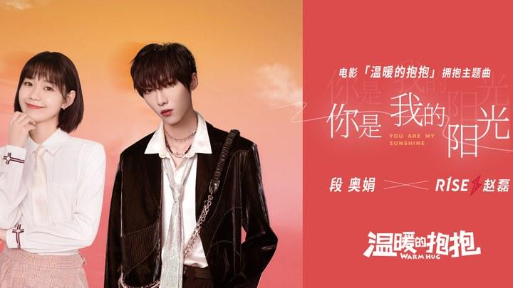 温暖的抱抱 MV2:段奥娟赵磊献唱主题曲《你是我的阳光》 (中文字幕)