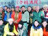 赵本山新剧临时被撤 因题材问题收到总局修改令