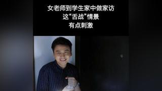 """女老师本身做家访,却成了""""舌战""""名场面#雷佳音  #刘烨  #林依晨"""