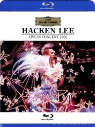 李克勤得心应手2006香港演唱会