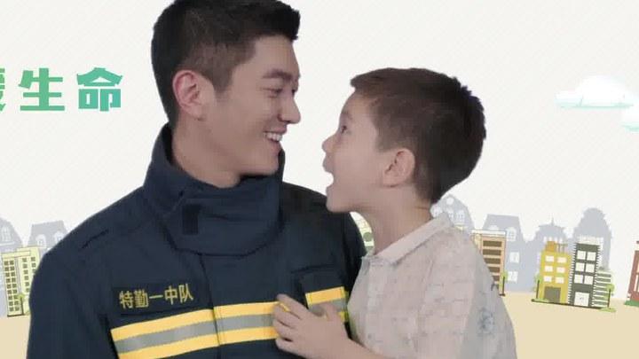 烈火英雄 MV1:消防安全推广曲《安全第一》