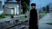 谭维维《恐怖旅馆》主题曲《我》MV