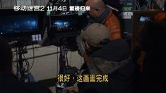 移动迷宫2 中文制作特辑之探班