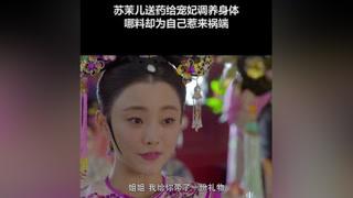 #苏茉儿传奇 皇太极对海兰珠深情告白,这下美人到手了 #韩翻江湖直播带货