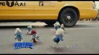 蓝精灵(电视宣传片)