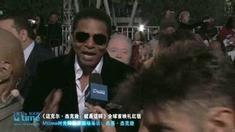 迈克尔·杰克逊:就是这样 首映红毯杰基·杰克逊向中国问好