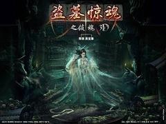 《盗墓惊魂之锁魂》预告片
