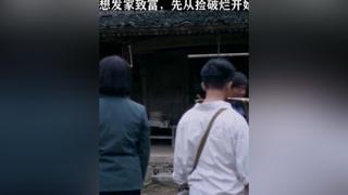 要想发家致富,先从捡破烂开始 #温州一家人  #李立群