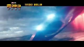 《雷神3:诸神黄昏》 中国版终极预告片