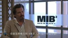 黑衣人3 独家专访乔什·布洛林