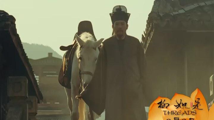 柳如是 预告片4:秦汉-钱谦益版