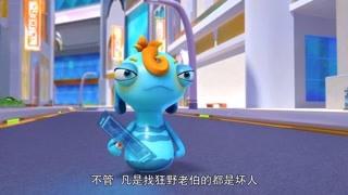 猪猪侠之超星萌宠 第4季 追踪狂野老伯 精华版
