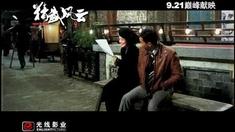 精武风云·陈真 片尾曲MV《再见》(演唱:舒淇)