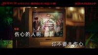 热带往事(主题曲《伤心的人》MV 五条人深情献唱)