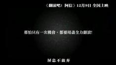 翻滚吧!阿信 主题曲MV《完美落地》