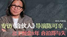 中国合伙人 独家专访导演陈可辛