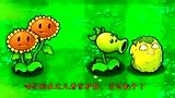 植物大战僵尸_02