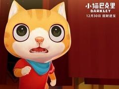 《小猫巴克里》先导预告 人类小男孩误闯动物城