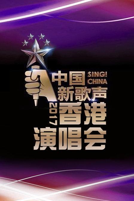 中国新歌声香港演唱会2017
