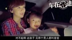车在囧途 角色版宣传片