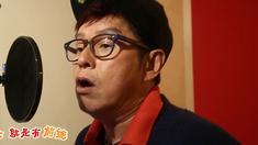 过年好 粤语版主题曲MV《棒棒哒》(演唱:谭咏麟)