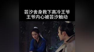 #芸汐传  #鞠婧祎  芸汐千辛万苦撩动王爷 #不要限流