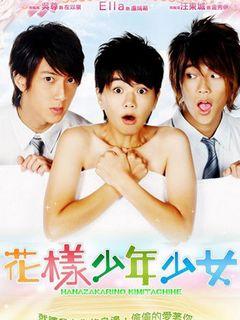 花样少年少女 (2006)