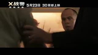非趣不可工作室 《X战警:逆转未来》发魔形女片段 詹妮弗·劳伦斯对戏