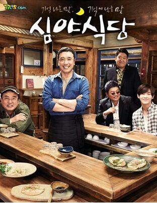 深夜食堂韩国版