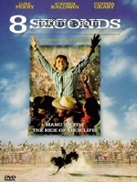 8秒出击 (1994)