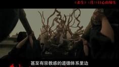 杀生 制作特辑之黄渤余男挑战大尺度