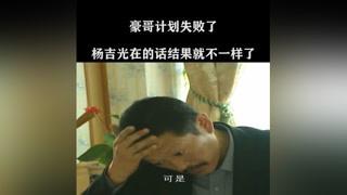 #经典重现  #DOU上热门 杨吉光在的话 结果应该不一样