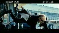 黑暗终结者(中国版预告片)