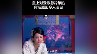 #云中歌 如果曾经没那么快乐,现在就不会这么痛苦 #杨颖  #古装