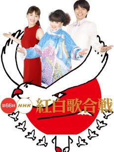 2015第66届nhk红白歌会
