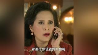 #铁石心肠  #泰剧 爱依以为能挽回宋伟安,不料夫人的话直接让她寻死