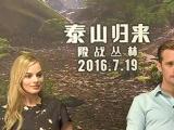 专访《泰山归来》男女主演 E大自曝裸戏很正常