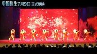 """中国医生(武汉·全国首映礼集锦视频 获评""""教科书级的医疗戏"""")"""