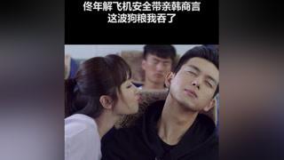 #亲爱的热爱的 佟年拒绝韩商言求婚心生愧疚,玩命的对他好 #杨紫  #李现