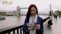 《温暖的弦》制作特辑 张翰张钧甯英伦十年心动之旅