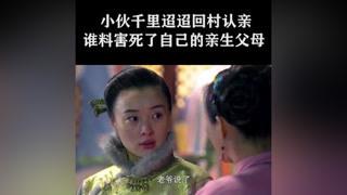 小伙千里迢迢回村认亲,谁料竟逼死了亲生父母 #大秧歌  #杨紫  #杨志刚