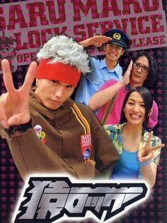 麻辣开锁王 (2009)