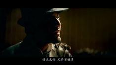 匹夫 推广曲MV《匹夫》