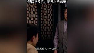 儿子参加技术考试,怎料父亲竟帮他作弊#全家福 #吴刚