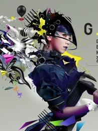 邓紫棋geteverybodymoving2011演唱会