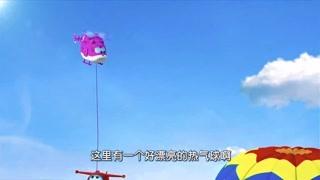 超级飞侠 一起放风筝 精华版