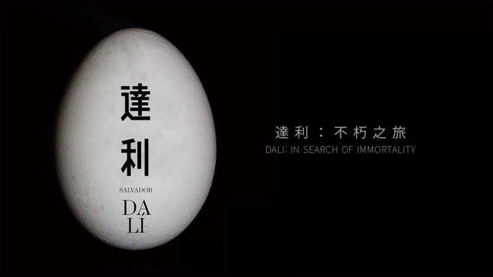 达利:不朽之旅 香港预告片 (中文字幕)