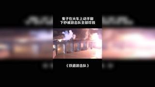 鬼子的火车动了手脚,游击队直接全部炸毁 #铁道游击队